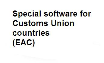 Special software for Customs Union countries(EAC)